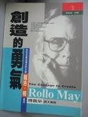 【書寶二手書T7/心理_IBI】創造的勇氣_Rollo May, 傅佩榮