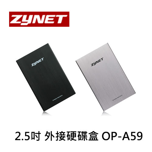 Zynet 奈力特 2.5吋 硬碟外接盒 USB3.0 ( OP-A59 ) 黑銀可選