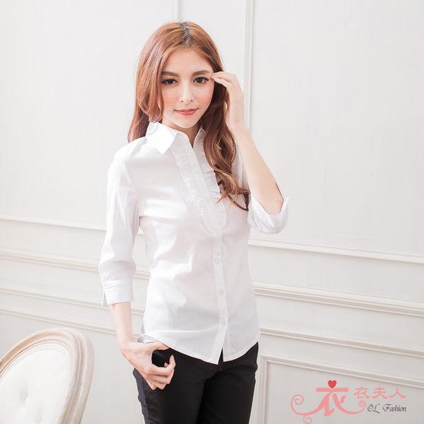 衣衣夫人OL服飾店【A36002】*48-50吋*胸前荷葉線條七分袖(白)