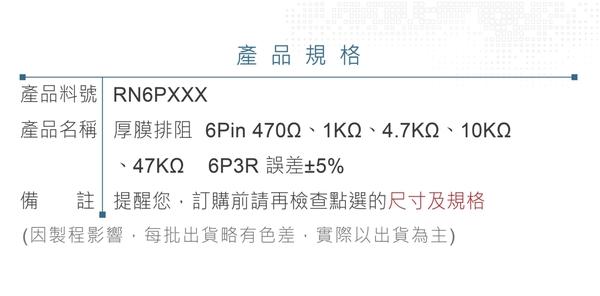 『堃喬』厚膜排阻 6Pin 470Ω、1KΩ、4.7KΩ、10KΩ、47KΩ 6P3R 誤差±5% 7入/包『堃邑Oget』