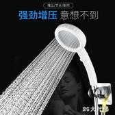 日式淋浴花灑噴頭增壓家用花酒淋雨洗澡沐浴蓮蓬頭淋浴頭軟管套裝 QQ27662『MG大尺碼』