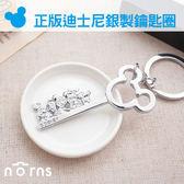 【正版迪士尼銀製吊飾-米奇中空造型】Norns Disney 鑰匙圈 吊飾 禮物 裝飾 雜貨 米老鼠