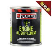 SPANJAARD 史班哲 引擎修護油精