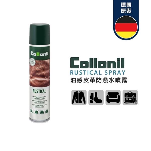 【南紡購物中心】colloni RUSTICAL SPRAY 油感皮革防潑水噴劑