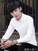 職業襯衫秋季白襯衫男士長袖襯衣修身韓版青年純色休閒寸衫男上班職業工裝 蘿莉小腳丫