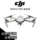 免運 DJI MAVIC PRO 鉑金版 空拍機 無人機 單機版 台灣公司貨 台灣保固【PRO003】