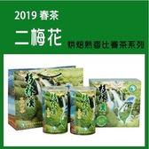 [杉林溪茶葉生產合作社]★2019年春季★杉林溪比賽茶-新品種組【二梅花】炭焙 台灣全景包裝