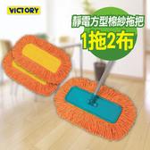 【VICTORY】靜電方型棉紗拖把組(1拖2布)