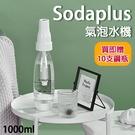 【買即贈10支鋼瓶】Sodaplus 氣泡水機 氣泡機 1000ml 自製蘇打水 汽水 蘇打