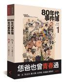 80年代事件簿(套書)
