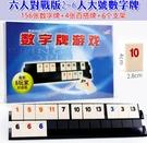 拉密 全系列 拉密數字牌 以色列桌遊 拉密大字 袋裝 旅行版 六人對戰大盒版2-6人(160張大牌)