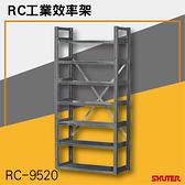 樹德SHUTER-RC工業效率架 RC-9520(7層) 零件櫃 工具車 螺絲收納