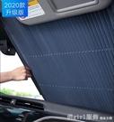遮陽簾 汽車遮陽簾板防曬隔熱遮陽擋罩傘自動伸縮前擋風玻璃車用窗遮光板 618購物節