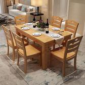實木餐桌椅組合 現代簡約長方形西餐桌4/6人小戶型家用吃飯桌子WY 【快速出貨八五折鉅惠】
