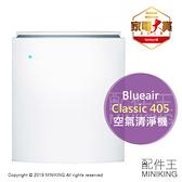 日本代購 空運 Blueair Classic 405 空氣清淨機 PM2.5 過敏原 除臭 17坪