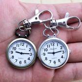 老人清晰大數字男士懷表鑰匙扣掛表學生考試用石英防水手錶護士表限時促銷!