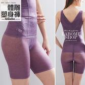 高機能輕飄飄體雕塑身褲。日本進口彈力材質  觸膚柔軟  輕鬆塑身。labome拉波米內衣  MIT