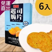 康健生機 康健生機-起司脆片(自然原味) 50g/盒*6入_免運【免運直出】