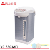 *元元家電館*元山 5.0L 單溫微電腦熱水瓶 YS-5503API