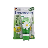 Herbacin 德國小甘菊 1號護手霜 20ml 【BG Shop】