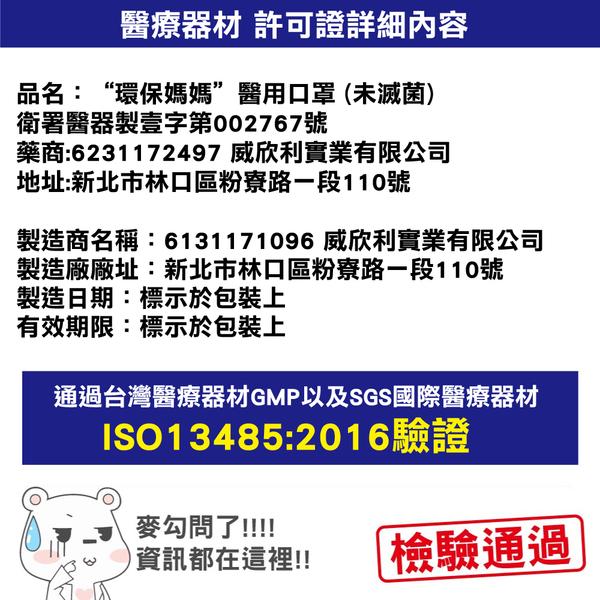 環保媽媽 平面兒童醫療口罩 (女性/孩童) 14.5X9cm (藍/綠/紫/粉/黃) 不挑色 50入 (台灣製)