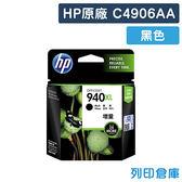 原廠墨水匣 HP 黑色 高容量 NO.940XL / C4906AA / C4906 / 4906AA /適用 HP 8500-A909b/A909a/A909n/A909g/8500A-A910a