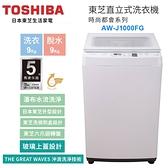 限基隆以南~新竹以北 其他另計【TOSHIBA 東芝】9KG旗艦定頻直立洗衣機 AW-J1000FG 送安裝+舊機回收