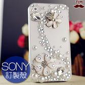 SONY XZ2 XA2 XA1 Plus XZ1 XZ Premium Ultra 浪漫花朵 手機殼 水鑽殼 訂製