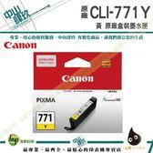 CANON CLI-771 Y 黃 原廠盒裝 MG5770/MG6870/MG7770 IAMC73