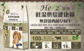 *KING WANG*Herz赫緻低溫烘焙健康飼料-無穀紐西蘭牛肉(和巔峰同技術) 2磅(908g)