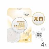 天天美麗 益菌生亮白氣墊面膜-4入盒裝 (24ml/片)