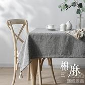 桌布 桌布棉麻加厚簡約北歐布藝長方形中式茶幾餐桌布臺布學生桌墊 快速出貨