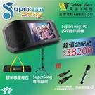 金嗓 Super Song100 多媒體行動伴唱機/卡啦OK+全配(腳架+背包)贈原廠麥克風*2