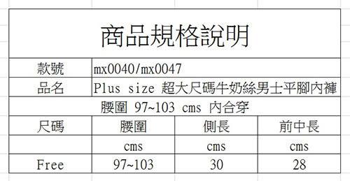 [特價區 $79/件] Plus size 超大尺碼牛奶絲男士平腳內褲 腰圍 97~103 cms 內合穿