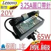 LENOVO 充電器(原廠)- 聯想 65W,T420i,T430U,T520,T520i,U460,U460S,W500,Z60,Z61,T430U,V490U,V590U