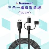 Tronsmart 三合一編織鯊魚線 充電線 傳輸線 Type-C Lighting Micro USB 耐磨損 堅韌耐用 120公分 Nitendo Switch