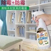除霉劑 除霉劑木材衣柜櫥柜發霉去霉防潮防霉劑木頭實木板材除霉麥吉良品