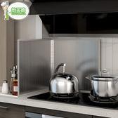 廚房擋油板不銹鋼隔油擋板非鋁箔防油擋板灶臺防油濺擋板    蜜拉貝爾