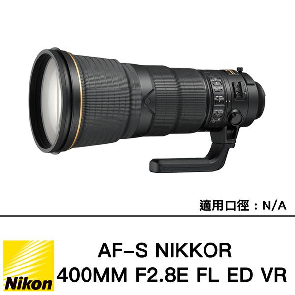 分期零利率 Nikon 400mm F2.8 E FL ED VR 總代理國祥公司貨 大砲的專家 獨享配件無敵價 德寶光學