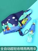 全自動收縮兒童雨傘女小學生男小孩折疊輕便小上學電動雨具太陽傘 叮噹百貨