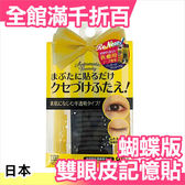【小福部屋】日本正版 AB雙眼皮睡眠記憶貼二代 升級版 80枚+眼皮定型棒1支 雙眼皮貼【新品上架】
