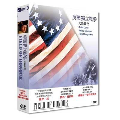美國獨立戰爭 FIELD OF HONOUR光榮戰役DVD
