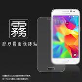 ◆霧面螢幕保護貼 Samsung Galaxy Core Prime G360H G360G 小奇機 保護貼 軟性 霧貼 霧面貼 保護膜
