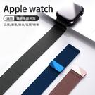 Apple watch 米蘭尼斯磁吸錶帶 3/4/5/6/SE代通用 38/40/42/44mm通用 不銹鋼金屬錶帶 台灣現貨