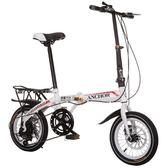 自行車 折疊自行車成人14寸16寸碟剎變速男女式兒童小輪代駕迷你學生-凡屋