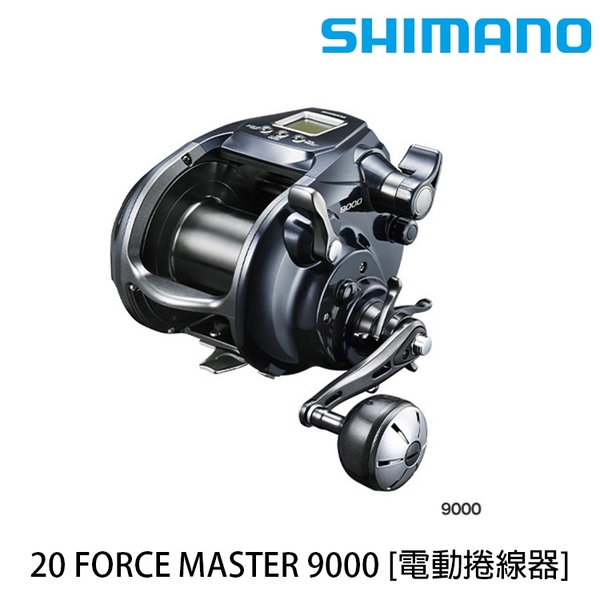 [送2000元折價券] 漁拓釣具 SHIMANO 20 FORCE MASTER 9000 [電動捲線器]