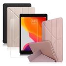 AISURE for iPad 2020 10.2吋星光Y折可立保護套+9H鋼化玻璃貼組合