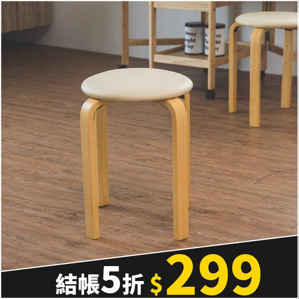 椅子 餐椅 椅凳【L0025】納維亞曲木椅凳(兩色) 收納專科