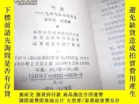 二手書博民逛書店罕見氣功:氣功與生命的探索。Y25473 黃仲林,劉季堯著 山東