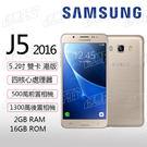 破盤 庫存福利品 保固一年 Samsung j5 2016版 雙卡16g  金白黑 含運 特價:3950元